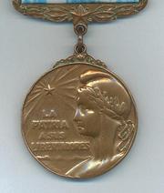 Abuelo's medal